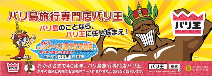 中央線・京浜東北線車内広告1