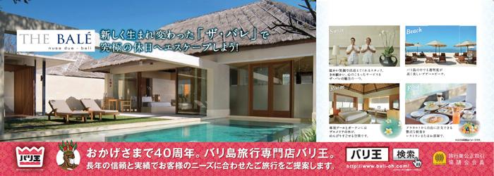 中央線・京浜東北線車内広告2