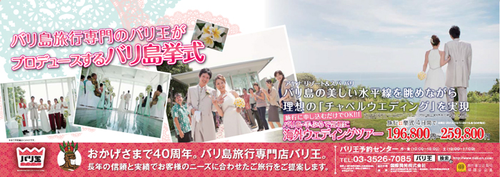 中央線・京浜東北線車内広告3