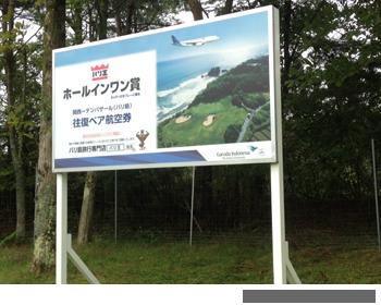 広告画像 るり渓、六甲のゴルフ場1