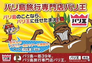 大阪市営地下鉄御堂筋ライナー1