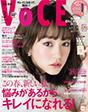 VOCE 2017年3月号画像