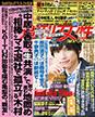週刊女性 2017年5/9・16合併号画像