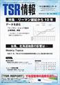 東京商工リサーチのTSR情報誌