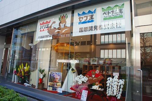 東京支店移転の画像1
