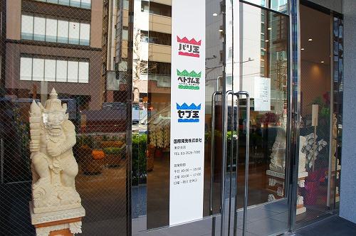東京支店移転の画像4