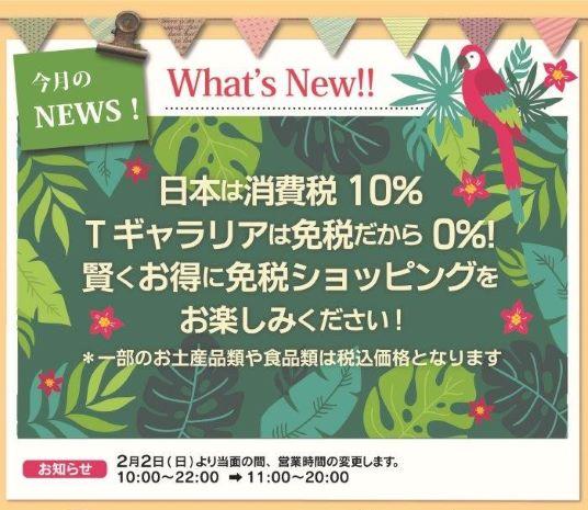 Newsletter_Feb_2020_JP (1).jpg