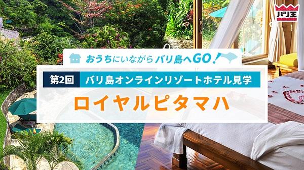ロイヤルピタマハ見学会【ZOOM用】.jpg