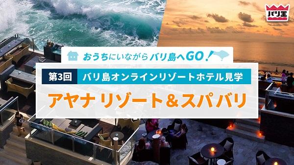 アヤナリゾート見学会【ZOOM用】.jpg
