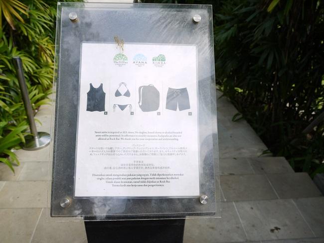 アヤナリゾート&スパバリ ロックバー ドレスコード
