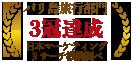 バリ島旅行部門3冠達成日本マーケティングリサーチ機構調べ
