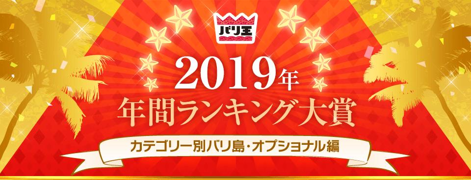 2019年 年間ランキング大賞